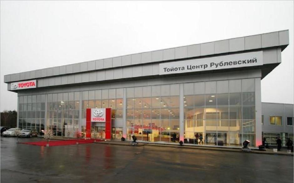 Автосалон тойота рублевский москва лада ларгус в москве цены по автосалонам
