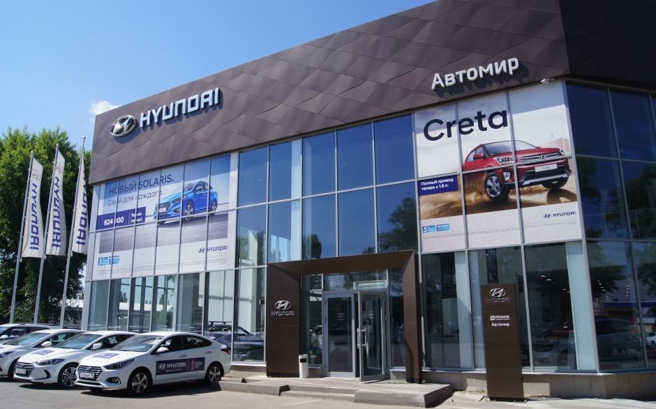 Автосалон автомир в москве модельный ряд и цены 2020г деньги под залог недвижимости сургут