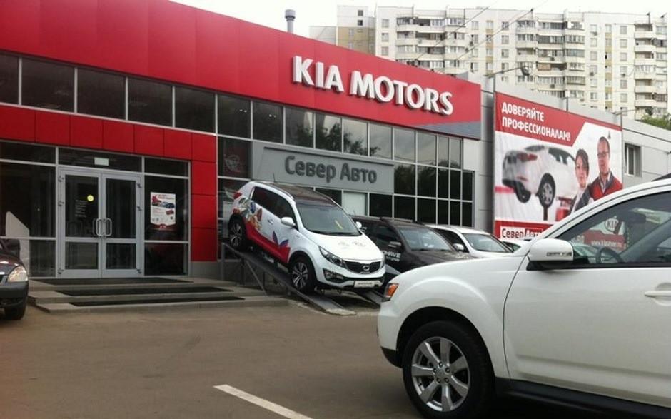 Автосалон киа москва север сколько денег на переоформление авто