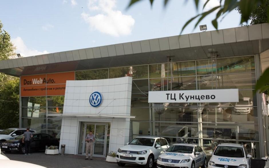 Автосалон фольксваген москва кунцево кредит под залог авто банки москвы