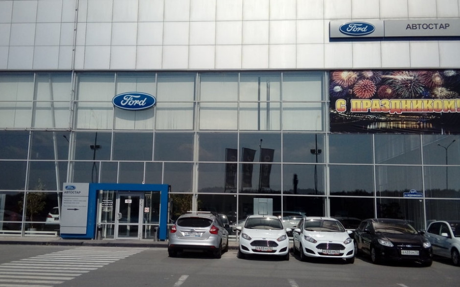 дилерский центр ford. тюмень