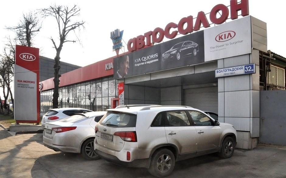 Автоцентр на Волгоградке - дилер KIA в Москве    «Цена Авто» c07ef9834dd